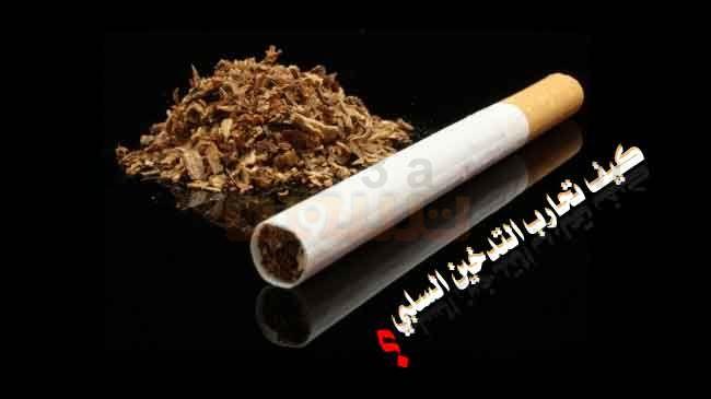 التدخين السلبي أضرار التدخين السلبي وكيف تحارب التدخين السلبي