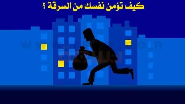 التعرض لحوادث السرقة كيف تؤمن نفسك من السرقة