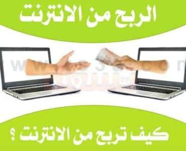 الربح من الانترنت كيف تربح من الانترنت