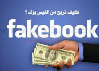 الربح من الفيس بوك كيف تربح من الفيس بوك