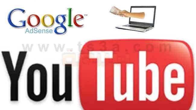 الربح من اليوتيوب حساب يوتيوب اعلانات ادسنس