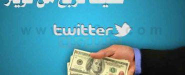 الربح من تويتر كيف تربح من تويتر
