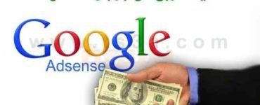 الربح من جوجل ادسنس كيف تربح من جوجل ادسنس