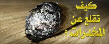 المخدرات كيف تقلع عن المخدرات