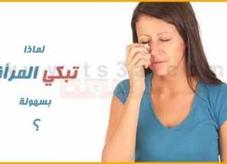 النساء والبكاء هل تعلم لماذا تبكي المرأة