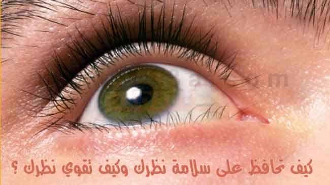 النظر سلامة نظرك كيف تقوي نظرك