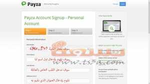 بايزا : شرح كيفية التسجيل في بايزا وتفعيل حساب بايزا