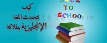 تعلم اللغة الانجليزية كيف تتحدث اللغة الإنجليزية