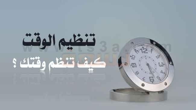 تعبير عن تنظيم الوقت بالانجليزي مترجم وقصير 4 نماذج سهلة هات