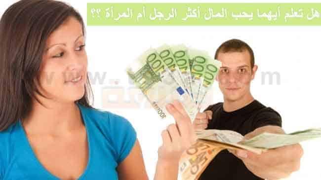حب المال هل تعلم أيهما يحب المال أكثر الرجل أم المرأة
