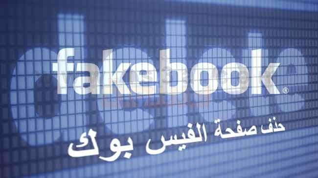 حذف صفحة الفيس بوك كيف احذف ، الغي، او كيف امسح صفحة الفيس بوك ؟