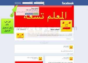 حذف صفحة الفيس بوك كيف امسح صفحة الفيس بوك