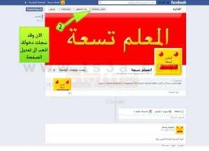 حذف صفحة الفيس بوك كيف امسح صفحة الفيس بوك 2