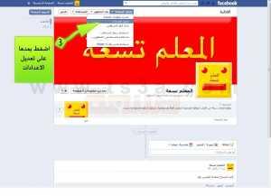 حذف صفحة الفيس بوك كيف امسح صفحة الفيس بوك 1