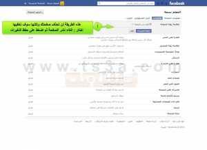 حذف صفحة الفيس بوك كيف امسح صفحة الفيس بوك 5