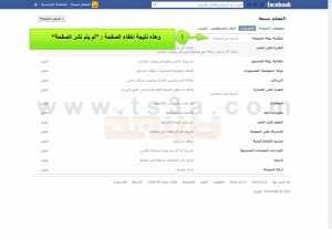 حذف صفحة الفيس بوك كيف امسح صفحة الفيس بوك 6