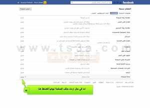 حذف صفحة الفيس بوك كيف امسح صفحة الفيس بوك 7