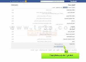 حذف صفحة الفيس بوك كيف امسح صفحة الفيس بوك 8
