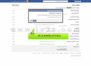 حذف صفحة الفيس بوك كيف امسح صفحة الفيس بوك 9