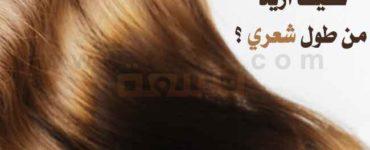 خلطات لتطويل الشعر ووصفات لتطويل الشعر