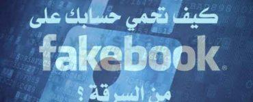 سرقة الفيس بوك سرقة حساب الفيس بوك