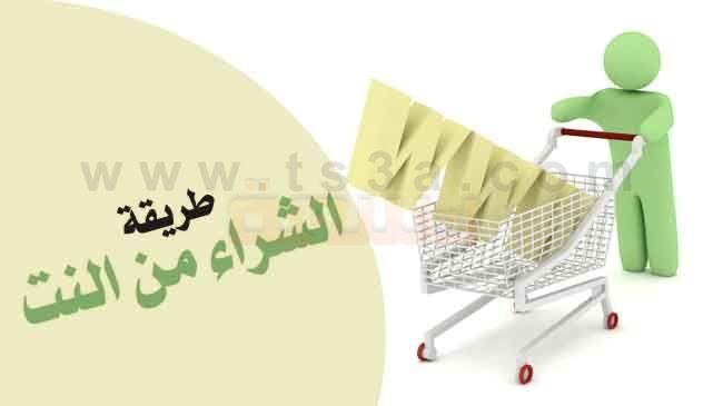 شراء من النت شرح طريقة الشراء من النت