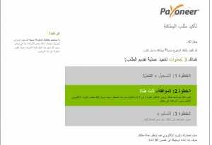 طريقة التسجيل في موقع بايونير والحصول على بيونير ماستر كارد او بطاقة ماستر كارد مجانا 4
