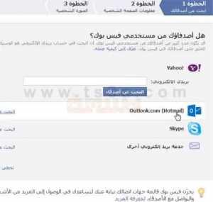 عمل فيس بوك طريقة انشاء حساب فيس بوك جديد