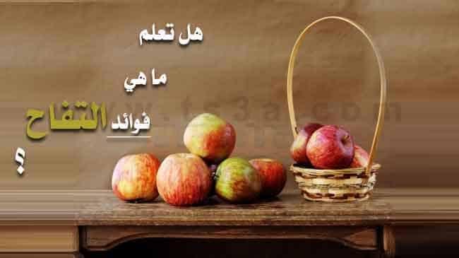 فوائد التفاح هل تعلم ما هي فوائد التفاح وقشر التفاح وعصير التفاح