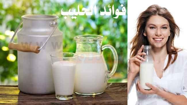 فوائد الحليب هل تعلم ما هي فوائد الحليب