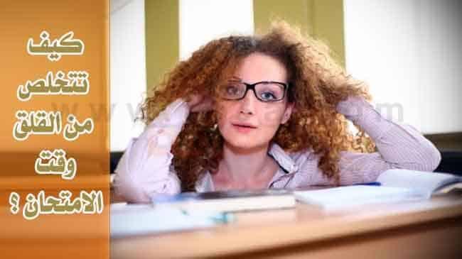 قلق الامتحان كيف تتخلص من القلق وقت الامتحان