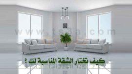 كيف تختار الشقة المناسبة لك ؟