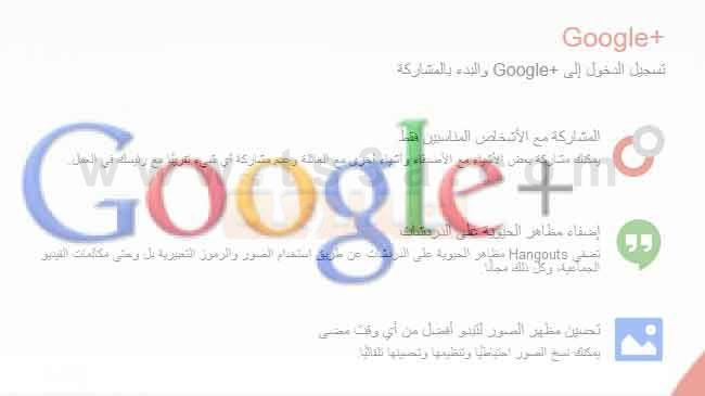 كيف تنشئ حساب جوجل بلس جوجل +