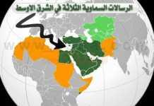 لماذا هبطت الرسالات السماوية الثلاثة في الشرق الاوسط