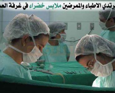 لماذا يرتدي الاطباء والممرضين ملابس خضراء في غرفة العمليات