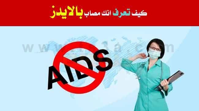 ما هو الايدز كيف تعرف انك مصاب بالايدز