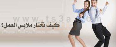 ملابس العمل كيف تختار ملابس العمل