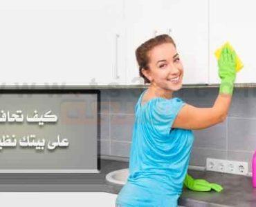 نظافة المنزل تنظيف المنزل بيتك نظيفا