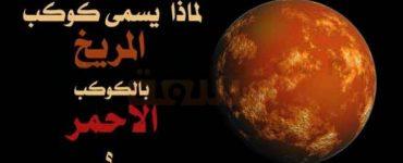 هل تعلم لماذا يسمى او يلقب كوكب المريخ بالكوكب الاحمر