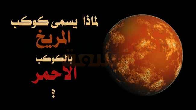 Image result for سمي المريخ على اسم أحد آلهة اليونانيين وذلك بسبب لونه الأحمر،