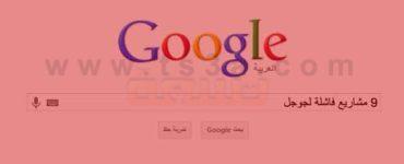هل تعلم ما هي مشاريع جوجل التسعة التي اصابها الفشل ؟