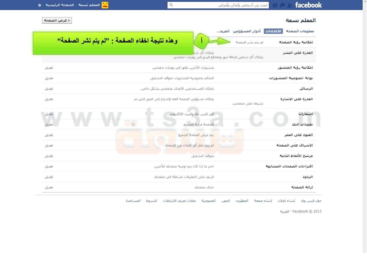 لست جاهز تماما لحذف صفحة الفيس بوك. قبل ان تقرر نهائياً حذف ...