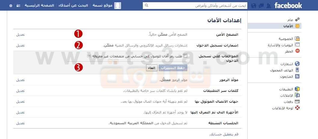 حصريا شرح إختراق حساب الفيس بوك دون معرفة الإيميل ان شاءالله 100% مضمونة  2016