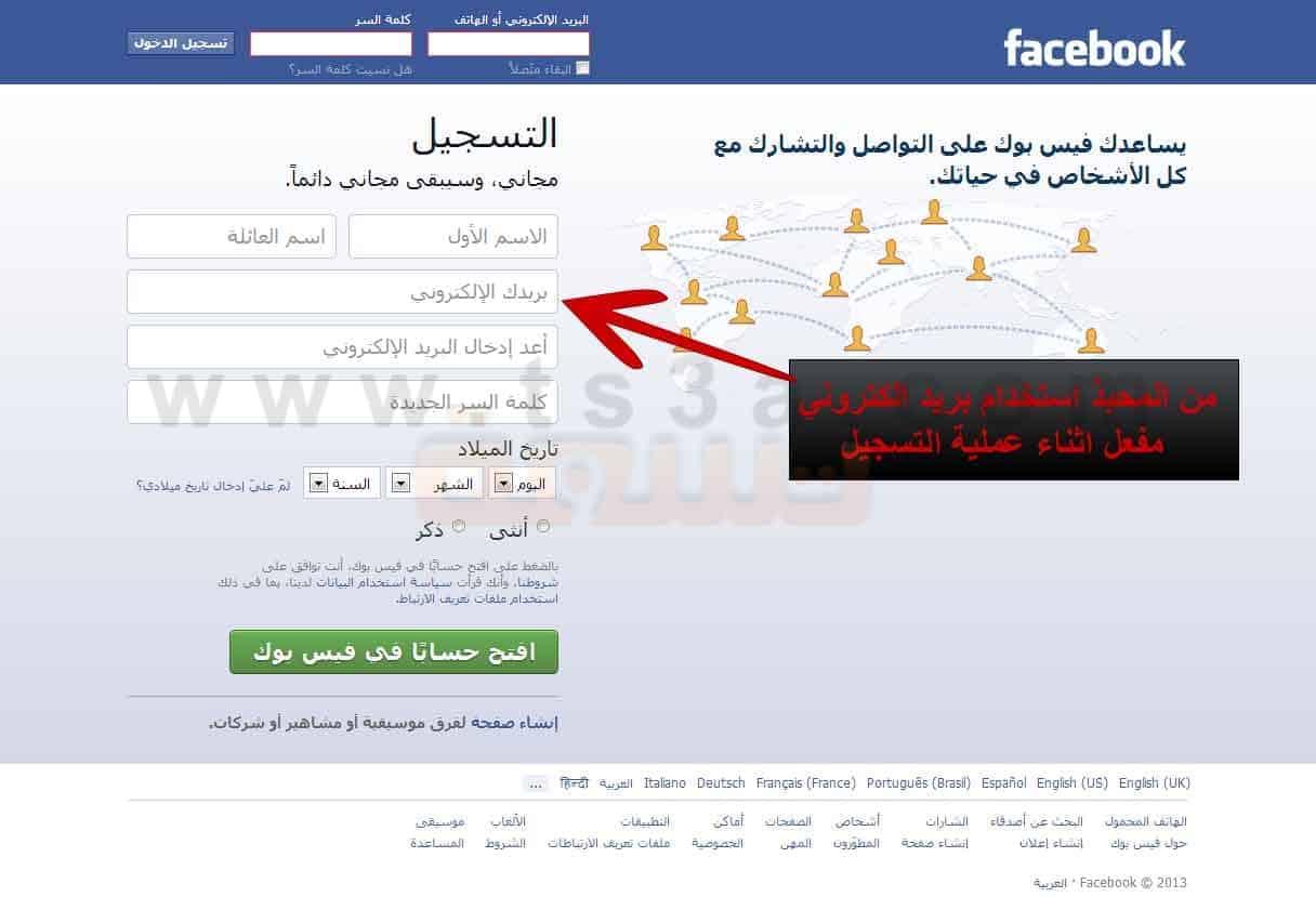 عمل فيس بوك : طريقة انشاء حساب فيس بوك جديد