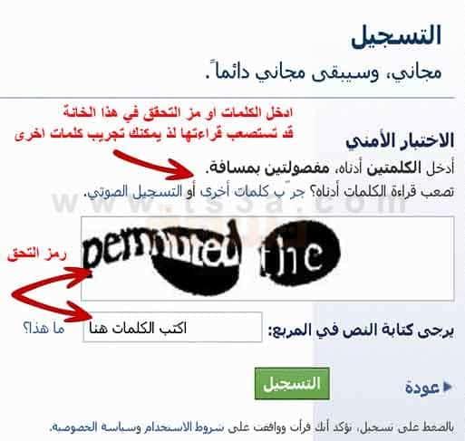 إنشاء حساب في الفيس بوك بالعربي