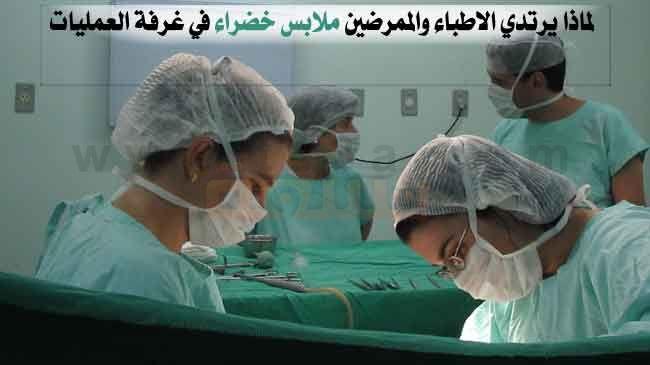 هل تعلم لماذا يرتدي الاطباء والممرضات ملابس خضراء في غرفة العمليات