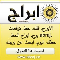 الابراج - الحظ - برج - فلك - حظ - توقعات : ابراج | abraj