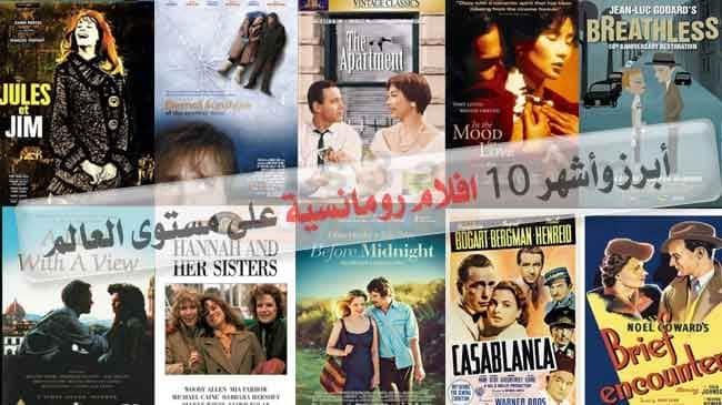 أبرز وأشهر 10 افلام رومانسية على مستوى العالم