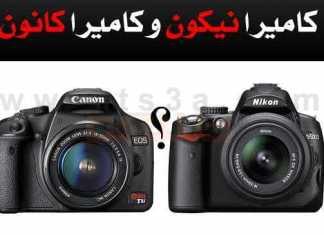 اختيار الكاميرا كاميرا نيكون كاميرا كانون