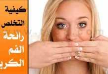 اسباب رائحة الفم التخلص من رائحة الفم الكريهة